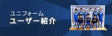 ユニフォーム ユーザー紹介