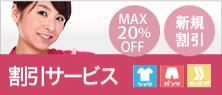 割引サービス MAX ¥2,000 OFF