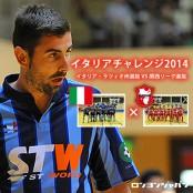 【イタリアチャレンジ2014】を振り返って!