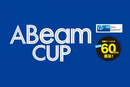ABeam CUP 大会情報