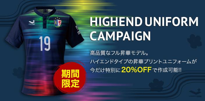 campaign_highend