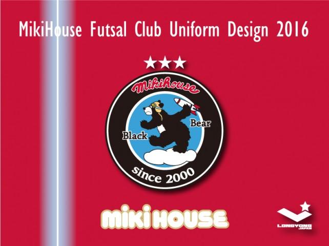 mikihouse_uniform2016_0