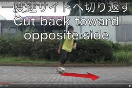 サッカー&フットサルの必須技、プルターンを解説