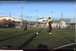 サッカーのシュートが決まるようになる方法を解説!