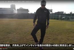 ロングボールをうまくトラップできるようになる方法!