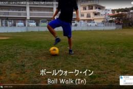 サッカー初心者へ!基本のボールタッチの練習方法