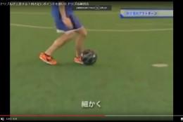 利き足でサッカーのドリブルがもっと上達する練習方法