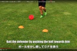 サッカーで役立つ!足裏を使った簡単フェイントの練習