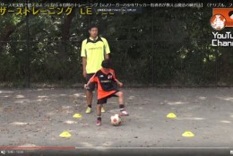 サッカーテクニック!小学生でもできる、シザースの練習方法