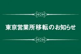 【東京営業所移転のお知らせ】