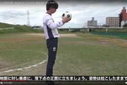 サッカー選手、ロナウジーニョを参考にしたハイボールトラップ
