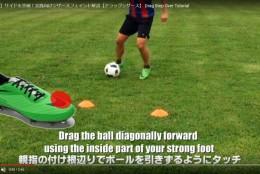 サッカーの試合でも有効的なドラッグシザースを解説