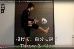 サッカー初心者向け、ミラージュの練習方法