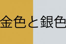 よくあるお問い合わせ 金色/銀色編