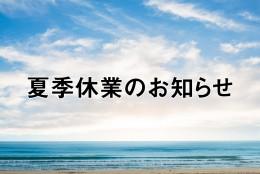 夏季休業のお知らせ  【8月11日~8月16日】
