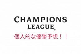 【チャンピオンズリーグの個人的な予想】