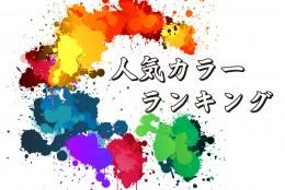 【人気カラーランキング】