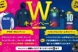 【ハイエンドユニフォーム・アウターのWキャンペーン実施中】