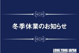 【冬季休業のお知らせ】
