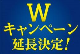 【Wキャンペーン延長決定!】