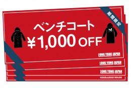 【期間限定ベンチコート1000円OFF!1/31まで】