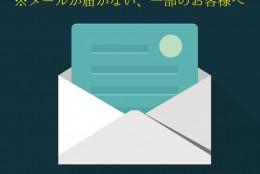 ※一部Softbankアドレス宛にメールが届かない事象が発生しております