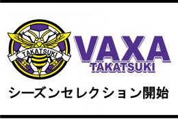 VAXA高槻2018シーズンセレクション開始!