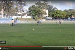 ブラジルの選手に近づける、ちょっと特殊な練習方法