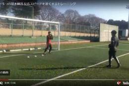 キーパーの反応スピードを高める練習方法