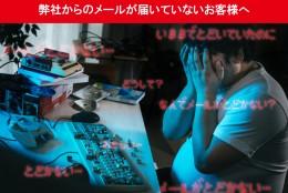 【重要】Softbankのメールアドレスを使用のお客様へ【再掲載】