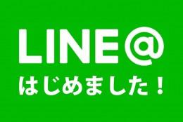 【LINE始めました!】