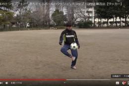 上から落ちてくるボールを上手にクッショントラップする方法