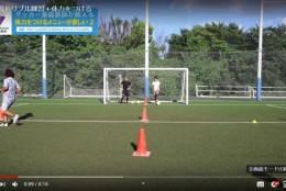 体力強化+ドリブル練習ができる自主トレーニング