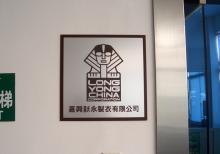 ロンヨン中国工場レポート3