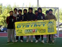 豊田フットサルクラブルミナスのロンヨンカップ