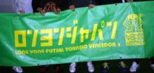 ロンヨンスプリングカップ2007