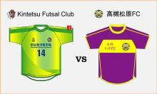 関西リーグのKintetsuFCと高槻松原FCが練習試合