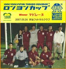 宇治フットサルクラブの「ロンヨンカップ」