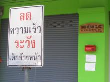 タイのプロリーグ