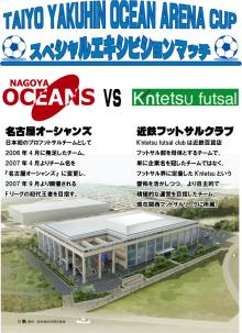 KintetsuFC vs 名古屋オーシャンズ