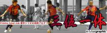KintetsuFC若手3人の合同ブログがスタート