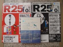おなじみのR25