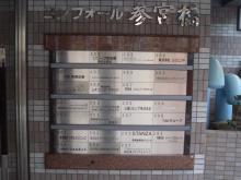 コンフォール参宮橋