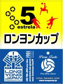 11月16日の各地のロンヨンカップ大会結果
