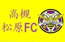 高槻松原FC大阪予選を制す!