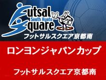 フットサルスクエア京都南のロンヨンカップ!