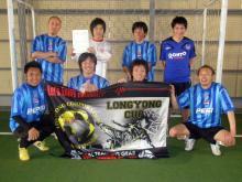 トミー松戸のロンヨンカップ