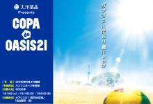 COPA de OASIS21