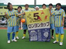横浜ベイフットサルクラブのロンヨンカップ結果!