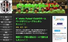 KintetsuFCホームページリニューアル